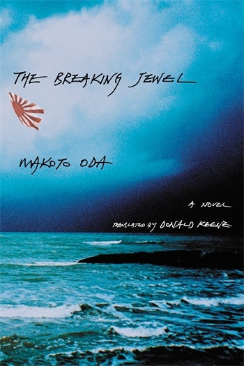 The Breaking Jewel