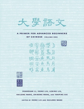 A Primer for Advanced Beginners of Chinese