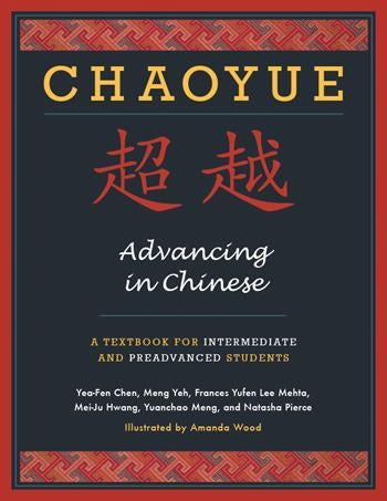 Chaoyue: Advancing in Chinese