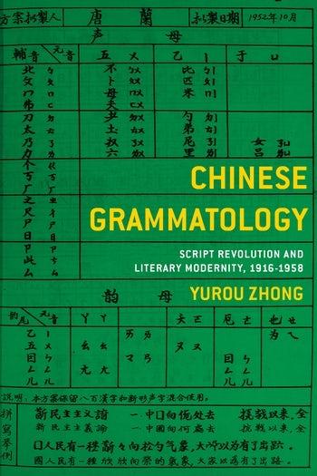 Chinese Grammatology