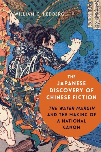 The Japanese Discovery of Chinese Fiction