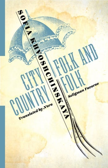 City Folk and Country Folk