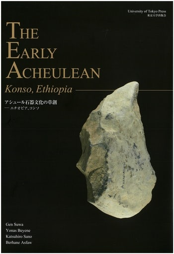The Early Acheulean