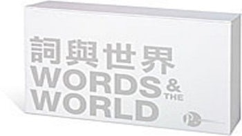 Words and the World (Twenty-volume Set)