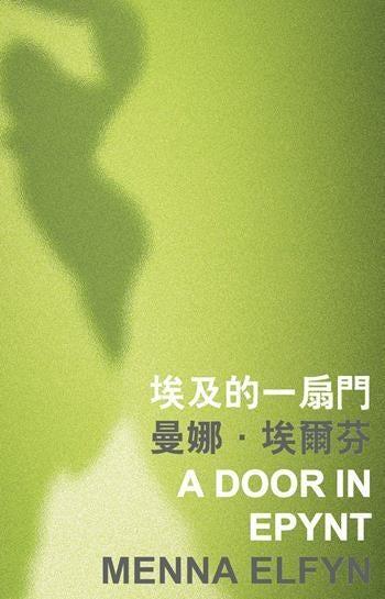 A Door in Epynt