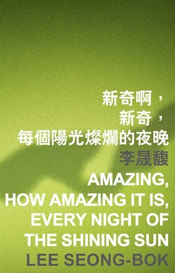 Amazing, How Amazing It Is, Every Night of the Shining Sun