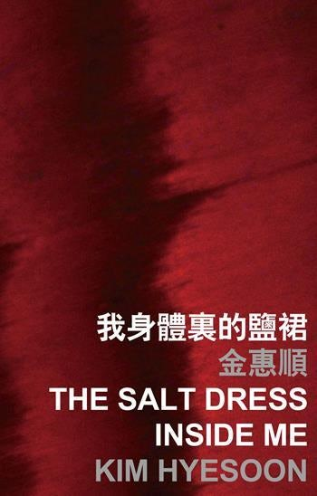 The Salt Dress Inside Me