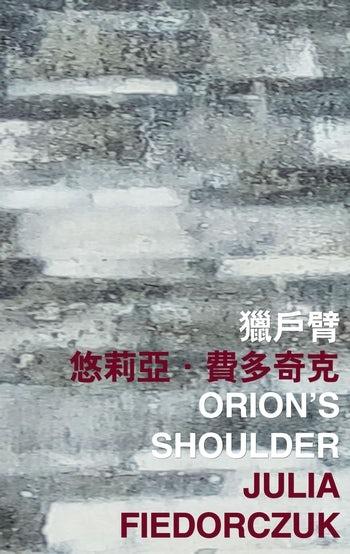 Orion's Shoulder